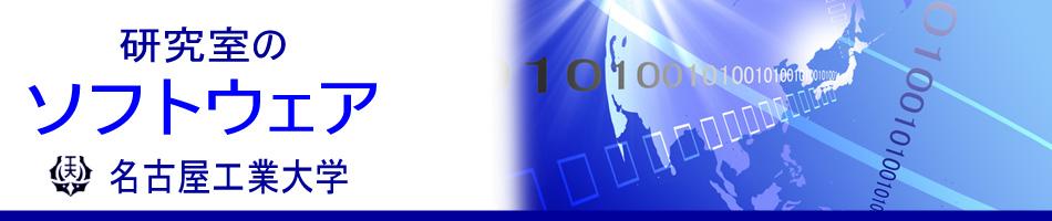 研究室のソフトウェア|名古屋工業大学 産学官金連携機構